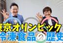 東京オリンピックと冷凍食品の歴史~冷凍王子にっしーチャンネル公開!!山本純子が語ります!ぜひご覧ください