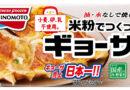三大アレルゲン「小麦・卵・乳」不使用 「米粉でつくったギョーザ」10月3日から全国発売開始(味の素冷凍食品)