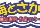 ニッスイ協賛「海とさかな」コンクール 今年で第40回! 記念イベントは誰でも参加できる「アクアマリンふくしま」オンラインツアー(7月18日)