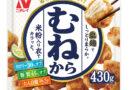 塩麹でしっとり「むねから」(東日本限定)、おつまみに「ガーリックシュリンプ」「梅しそささみ焼き」など(ニチレイフーズ)