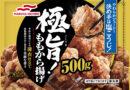 マルハニチロ、から揚げ市場に500gパックの「極旨!ももから揚げ」で本格参入、8月発売