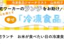 お米が食べたい日の冷凍食品ランチは。。。日経Xwoman インタビュー記事がアップされました