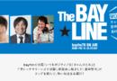 BayFM「The BAY☆LINE」7月12日17時過ぎ~「今日の気になる」コーナーは冷凍食品
