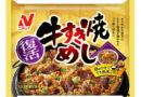 再発売を望む声に応えて復活へ! ニチレイフーズ「牛すき焼めし」(430g)、「にんにく炒飯」はガツンと発売中~