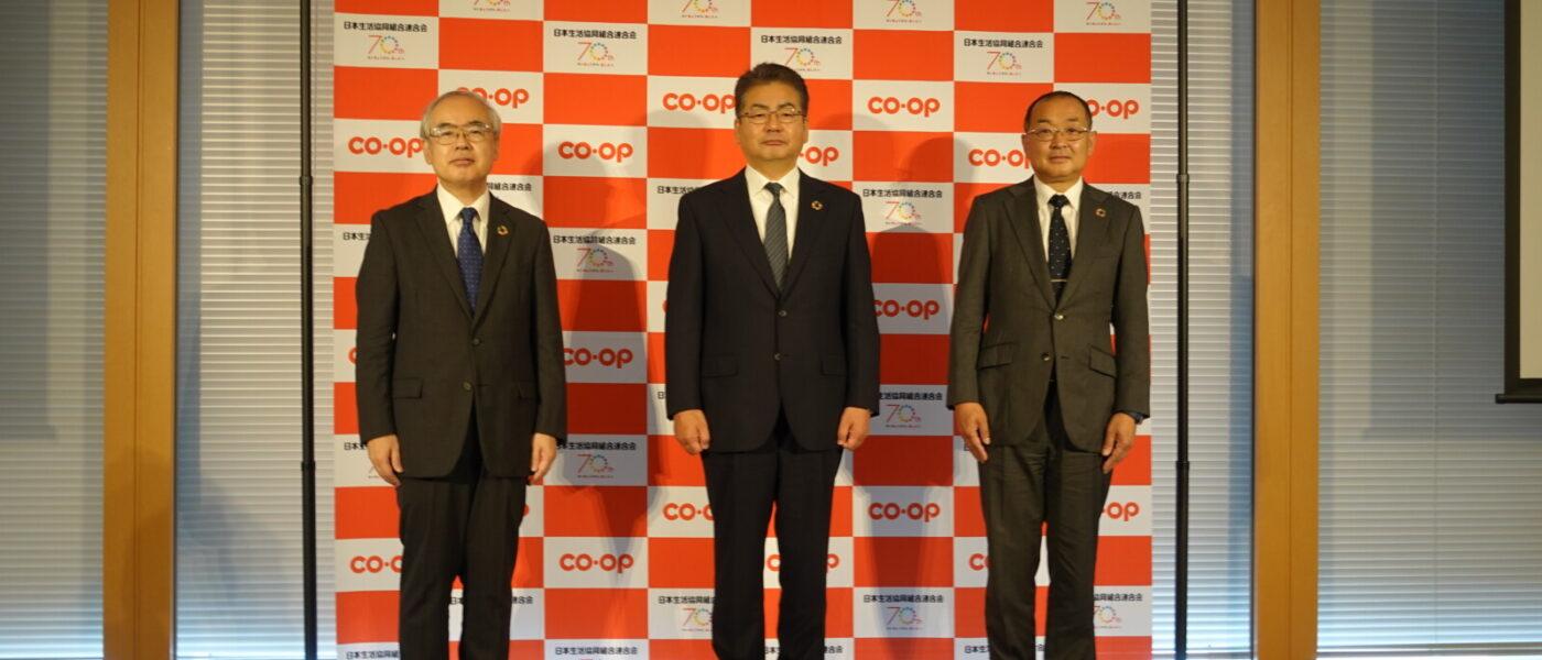 日本生協連・土屋代表理事会長着任、新役員体制会見 DX進捗、エシカル対応商品2000億円超、冷凍食品開発強化方針など