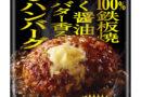 「ザ★Ⓡ」シリーズ第四弾は、レンジでOK 超ガッツリの「ザ★ハンバーグ」!!8月8日発売(味の素冷凍食品)
