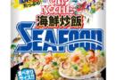 期待通りの新発売♪ 「カップヌードル冷凍炒飯」シリーズ第3弾 海鮮炒飯シーフード!!
