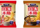 """""""日清が本気で創った、うまい麺"""" 「日清本麺」は、新技術『生麺ゆでたて凍結製法』"""
