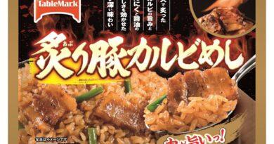 究極の肉ガッツリごはん「炙り豚カルビめし」400g(テーブルマーク)