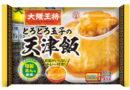 「大阪王将」の丼が冷凍食品に♪ イートアンドフーズ2021年秋新商品