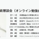 食品冷凍技術懇談会 第10回記念の討論会 8月24日開催(オンライン) 参加者受付中