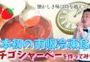 90年前の夏、大阪人は、冷凍イチゴを食べていた!!という話、です