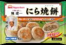 日本ハム冷凍食品「中華の鉄人Ⓡ陳建一 にら焼餅(シャーペイ)」