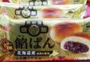 北海道産大納言小豆を使用した 冷凍「井村屋謹製 餡ぱん」2021年秋新発売!