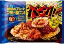ニップン『魅惑のプレート』第3弾はバーン!! 3種のお肉「スタミナ肉コンボ」