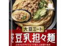 国産大豆の大豆ミートで作った「Smart Table 大豆ミートの汁なし豆乳担々麺」