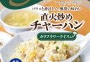 「糖質コントロール 直火炒めチャーハン」と「糖質コントロール キンパ」