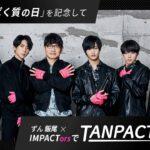 """9月11日は「たんぱく質の日」 明治『TANPACT』CM """"夫""""がアイドルグループのセンターに!"""
