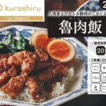『クラシル』冷凍ミールキット~アジアンメニューが登場 魯肉飯、トムヤンクンヌードル、牡蠣のチヂミ(日本アクセス)