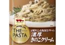 きのこスパゲティNo.1かも♪ 日清フーズ「THE PASTA」4種きのこと北海道生クリームの濃厚きのこクリーム