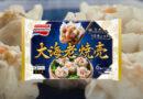 満足メニュー「大海老焼売」動画を公開(味の素冷凍食品)