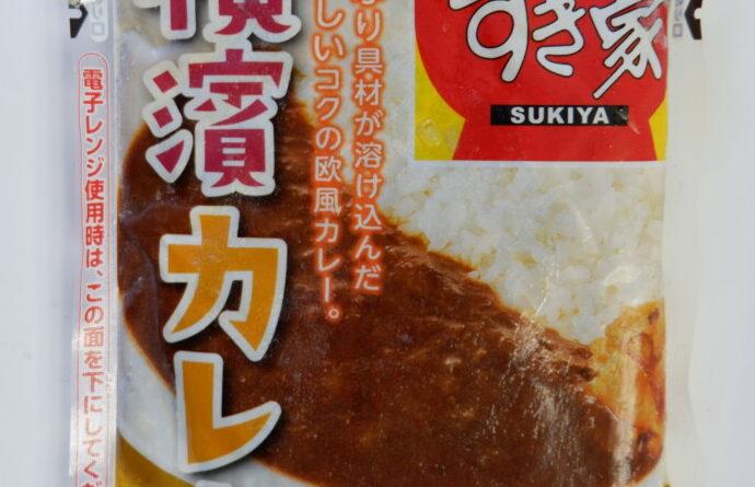 ついに「すき家 横濱カレー」発売!! 「牛丼の具 120g」も同時発売なのであのメニューが家でできます