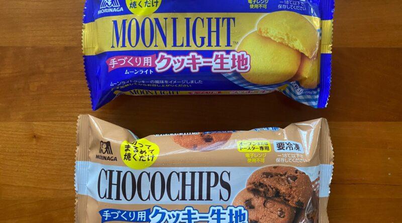 子どもと楽しむ手作りクッキー♪ 森永製菓の「ムーンライトクッキー生地」「チョコチップクッキー生地」