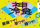 レシートキャッシュバックアプリ『CASHb』 神冷食/秋アイスキャンペーン 10月1日スタート
