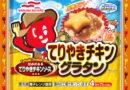 くまちゃんのお弁当カップ占いグラタン~新アイテムは「てりやきチキングラタン」