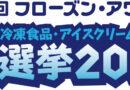 日本アクセス 第9回フローズン・アワード 10月1日からスタート!!