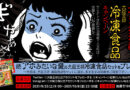 """『昨年は単なる警告だった!""""また冷凍庫が閉まらない…""""本当の恐怖!大阪王将冷凍食品キャンペーン』9月25日から"""