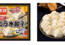 新発売! レンジでOK 夕食のおかずにパンチの効いた水餃子「大阪王将 スタミナ肉ニラ水餃子」