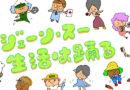 TBSラジオ「生活は踊る」 9月16日放送で、あの冷凍食品の話題♪