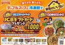 """「家族の""""いいね!""""冷凍麺キャンペーン」10月1日~12月23日(テーブルマーク)"""