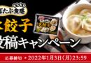 味の素冷凍食品「水餃子」で #耳たぶ食感水餃子 投稿キャンペーン