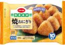 ネクストブレイク CO・OP商品~アレンジで人気の「焼おにぎり」、エシカルな「骨取り赤魚の煮付け」