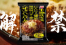 「ザ★ハンバーグ」解禁! 動画アップ(ナレーションは、、、)~味の素冷凍食品公式チャンネル