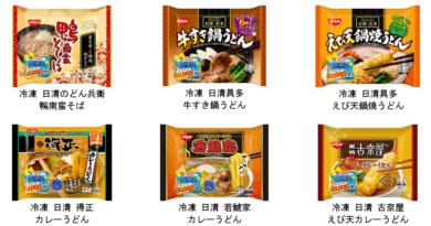 Amazanギフト券が当たる!日清食品冷凍「和風6麺シリーズ 冬のごほうびキャンペーン」