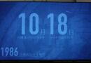 冷食協 10月『冷凍食品月間』にPR 16日18時~文化放送冠番組、27日~29日「冷食JAPAN」展など