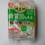 「糖質30%カット 稲庭風うどん」3食~シマダヤ『健美麺』新アイテム