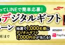 マルハニチロ『新中華街®』3品でLINE応募 選べるデジタルギフトキャンペーン