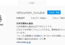 10月10日は「冷凍めんの日」~日本冷凍めん協会レシピコンテスト実施中!
