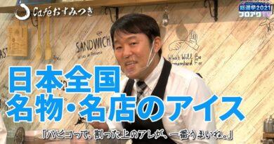 「フロアワTV」第二夜は日本全国名物・名店のアイス 地域発信のオススメ冷食「山本純子の冷食OK」も
